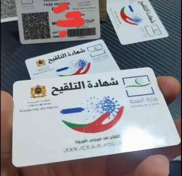 モロッコのワクチンパスポート